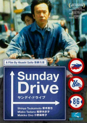 Sunday Drive (1998) DVD5