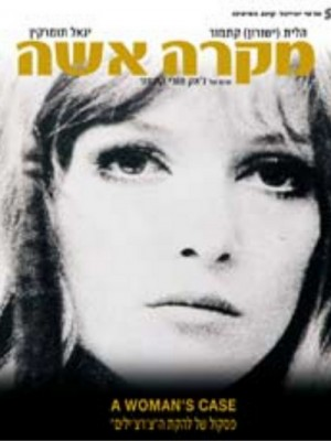 Mikreh Isha / A Woman's Case (1970) DVD5