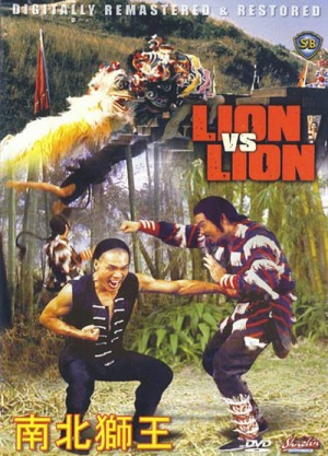 Nan bei shi wang / Lion vs. Lion / Roar of the Lion (1981) DVD9