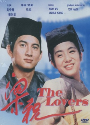 Liang Zhu / Leung Juk / The Lovers / Butterfly Lovers (1995) DVD9