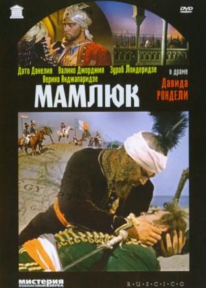 Mamluqi / The Mameluke / Mamliuk / Мамлюк (1958) DVD9 RUSCICO