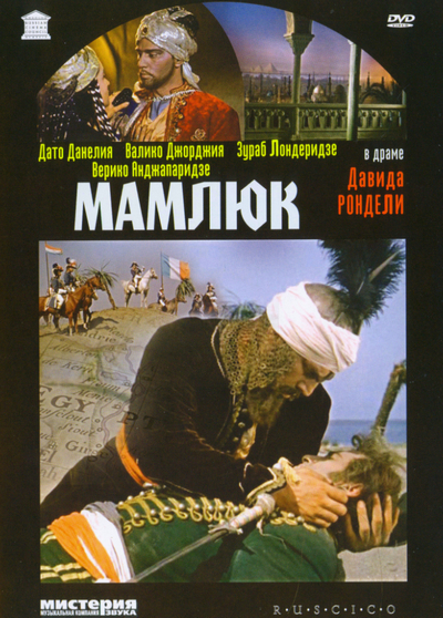 Download Mamluqi / The Mameluke / Mamliuk / Мамлюк (1958) DVD9 ...
