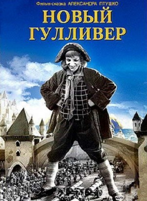 The New Gulliver / Novyy Gulliver / Новый Гулливер (1935) DVD5