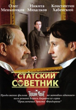 Statskiy sovetnik / The State Counsellor / Статский советник (2005) DVD9