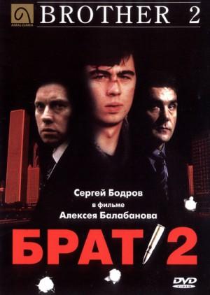 Dzma 2 Qartulad/ ძმა 2 (ქართულად) / Брат 2