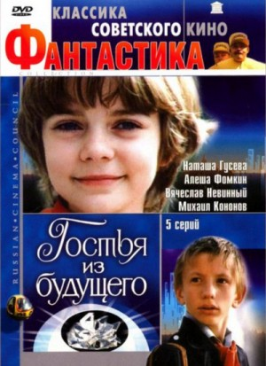 Gostya iz budushchego / Guest from the Future / Гостья из будущего (1984) 2 x DVD9 RUSCICO