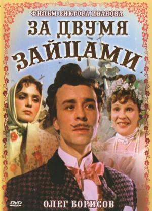 Za dvumya zaytsami / Chasing Two Hares / За двумя зайцами (1961) DVD5