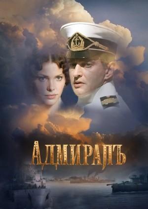The Admiral / Адмиралъ (2008) DVD9