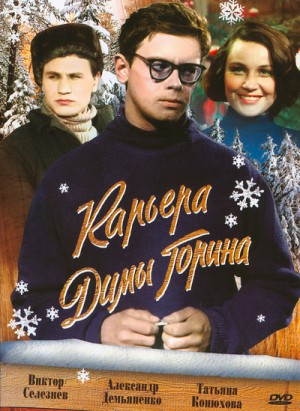 Dima Gorin's Career / Karera Dimy Gorina / Карьера Димы Горина (1961) DVD5