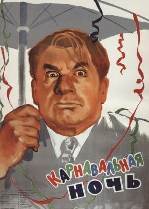 Carnival in Moscow / Carnival Night / Karnavalnaya noch / Карнавальная ночь (1956) DVD9