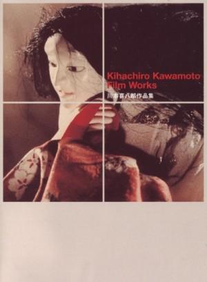 Kihachiro Kawamoto - Film Works (1968 - 1990) DVD9