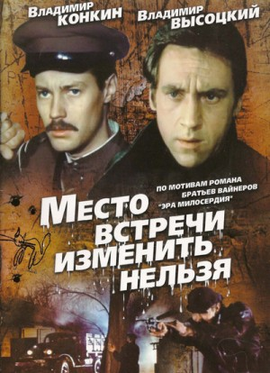 Mesto vstrechi izmenit nelzya / Can't Change the Meeting Place / Место встречи изменить нельзя (1979) 2 x DVD9