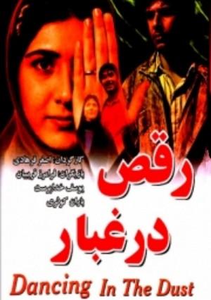 Raghs dar ghobar / Dancing in Flog / Dancing in the Dust (2003) DVD5