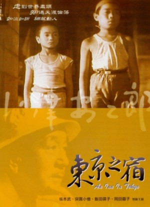 Tokyo no yado / An Inn in Tokyo (1935) DVD5