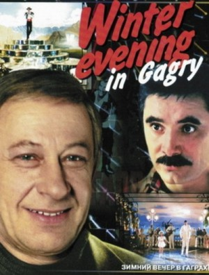 Zimniy vecher v Gagrakh / Winter Evening in Gagry / Зимний вечер в Гаграх (1985) DVD5