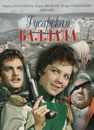 Ballad of a Hussar / Gusarskaya ballada / Гусарская баллада (1962) DVD9
