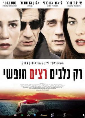 Rak Klavim Ratzim Hofshi / Only Dogs Run Free / Wild Dogs (2007) DVD5