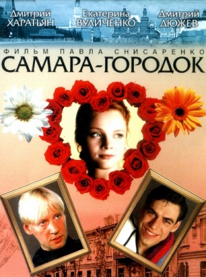 The Sweet Town of Samara / Samara-Gorodok / Самара-городок (2004) DVD9