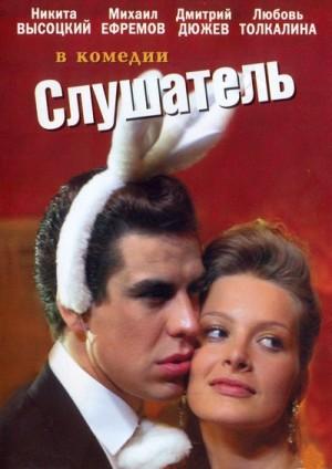Listener / The Confidant / Slushatel / Слушатель (2002) DVD9