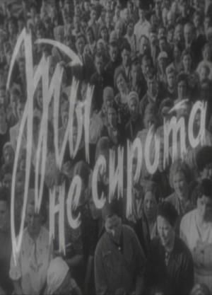 You Are Not an Orphan / Ty ne sirota / Ты не сирота (1962) DVD5