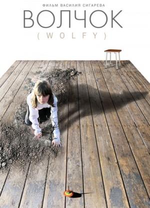 Wolfy / Volchok / Волчок (2009) DVD9
