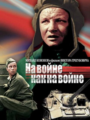 At War as at War / Na voyne, kak na voyne / На войне как на войне (1968) DVD5