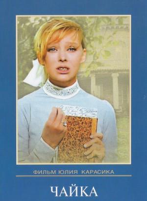 The Seagull / Chayka / Чайка (1972) DVD5
