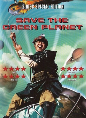 Jigureul jikyeora! / Save the Green Planet! (2003) 2 x DVD9 Tartan Asia Extreme (2 Disc Special Edition)