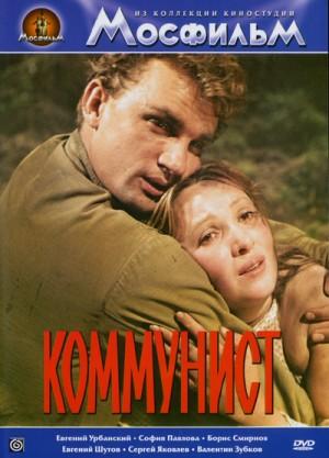 The Communist / Kommunist / Коммунист (1957) DVD5