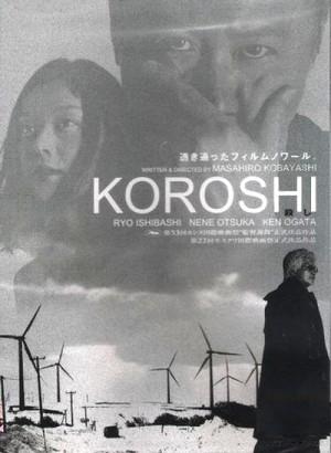 Koroshi / Film Noir (2000) DVD9