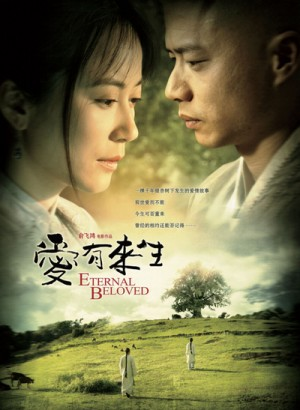 Ai you lai sheng / Eternal Beloved (2009) DVD9