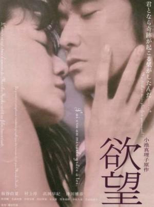 Yokubo / Desire (2005) DVD9