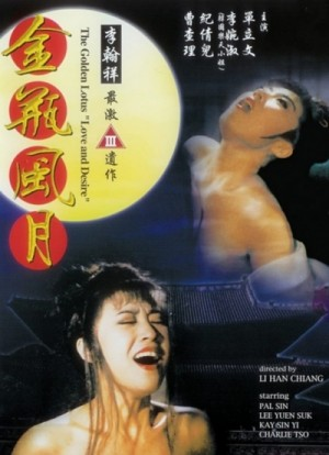 Jin ping shuang yan / The Golden Lotus (1974), Jin ping feng yue / The Golden Lotus: Love and Desire (1991) DVD9