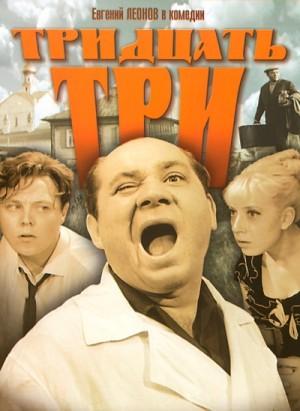 Tridtsat tri (Nenauchnaya fantastika) / 33 / Тридцать три (1965) DVD5