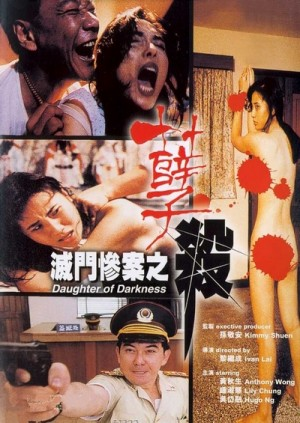 Daughter of Darkness / Mie men can an zhi nie sha / Mit moon chaam on ji yip saat (1993) DVD9