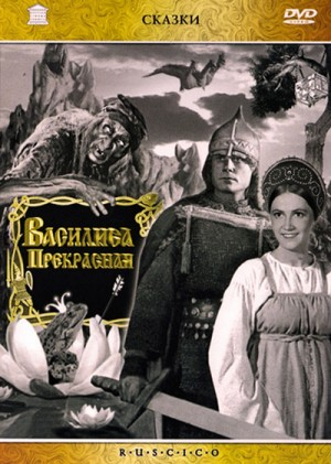 Vassilisa the Beautiful / Vasilisa prekrasnaya / Василиса Прекрасная (1939) DVD9 RUSCICO