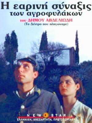 I earini synaxis ton agrofylakon / The Spring Gathering / The Four Seasons of the Law (1999) DVD9