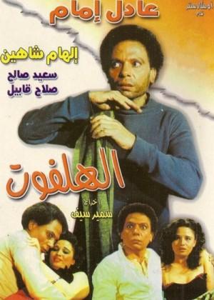 Al-halfout 1985