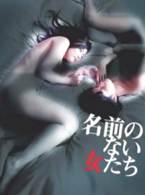 Namae no nai onna-tachi / Love & Loathing & Lulu & Ayano (2010) DVD9