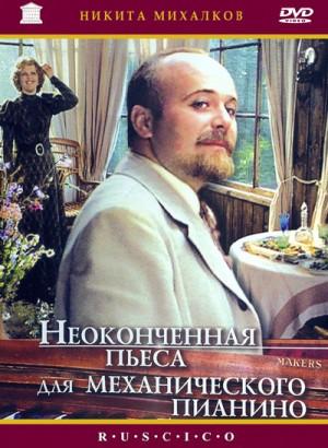 Neokonchennaya pyesa dlya mekhanicheskogo pianino 1977