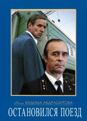 The Train Has Stopped / Ostanovilsya poyezd / Остановился поезд (1982) DVD5