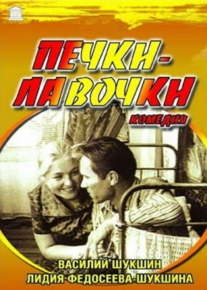 Happy Go Lucky / The Ship Crowd / Pechki - lavochki / Печки - лавочки (1972) DVD9 RUSCICO