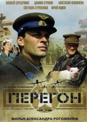Transit / Peregon / Перегон (2006) DVD9