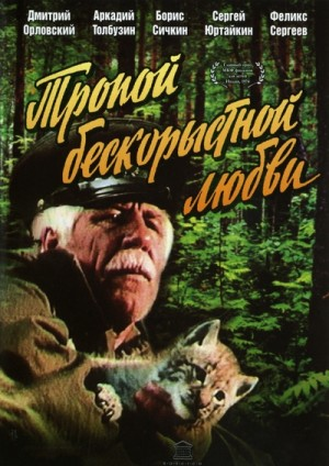 The Path Towards Uninterested Love / The Path Towards Selfless Love / Tropoy beskorystnoy lyubvi / Тропой бескорыстной любви (1972) DVD5