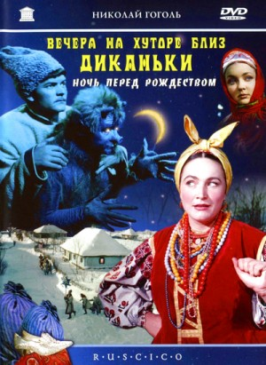 Evenings on a farm near Dikanka / A Night Before Christmas / Vechera na khutore bliz Dikanki / Вечера на хуторе близ Диканьки (1961) DVD9 RUSCICO
