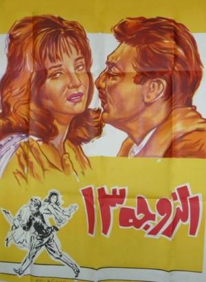Al zouga talattashar / Zawga el 13 / Wife Number 13 (1962) DVD9