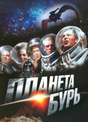 The Planet of Storms / Planeta Bur / Планета бурь (1962) DVD5