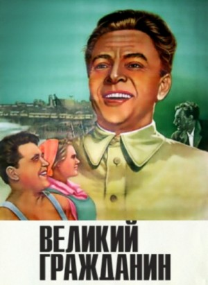 The Great Citizen / Velikiy grazhdanin (1937) DVD9