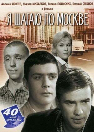 I Walk Around Moscow / I Step Through Moscow / Meet Me in Moscow / Walking the Streets of Moscow / Ya shagayu po Moskve / Я шагаю по Москве (1963) DVD9