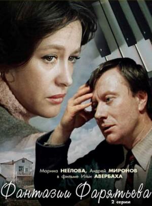 Faratyev's Fantasies / Fantazii Faryateva / Фантазии Фарятьева (1979) DVD9